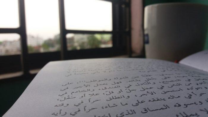 Comment apprendre l'arabe seul ?